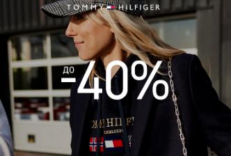 Tommy Hilfiger скидки до 40%