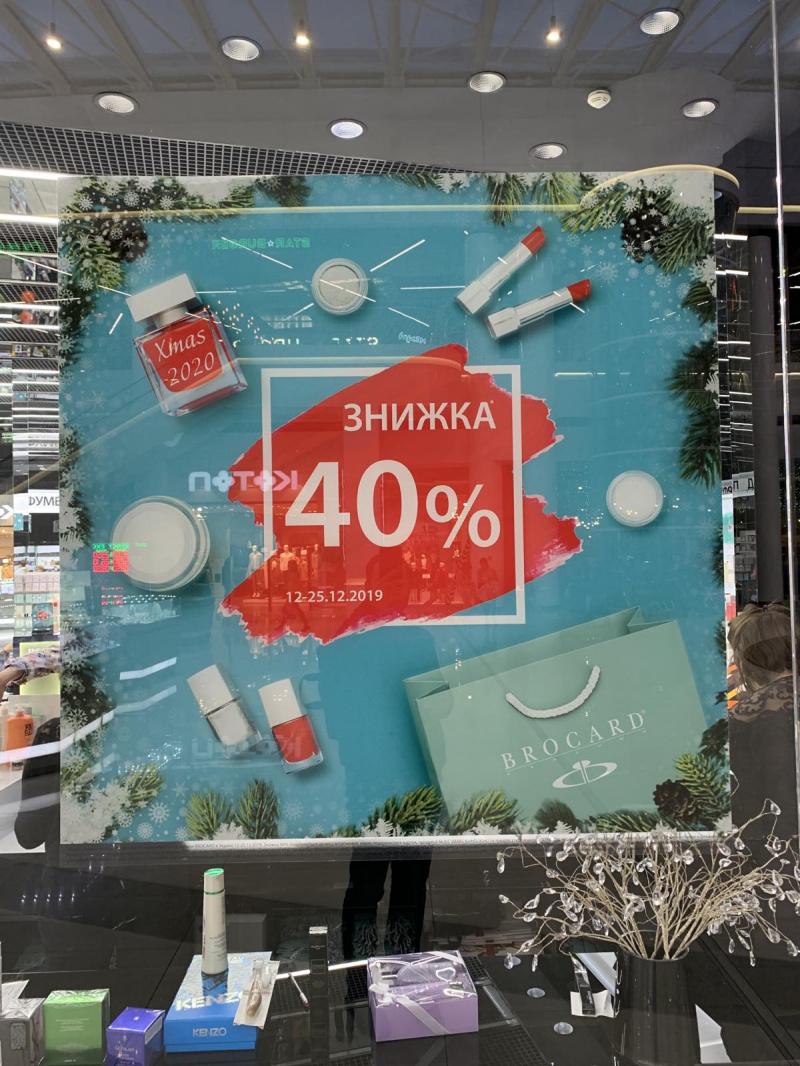 Новогодние Скидки в Brocard на всё 40%