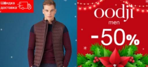 Огромные скидки на мужскую одежду Oodji