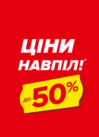 Скидки в магазине Спортмастер до 50%