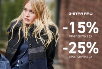 Скидки на одежду G-Star