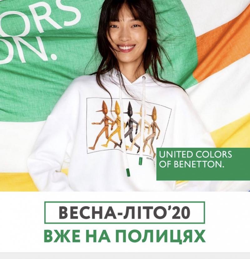 Приятная новость от Benetton!