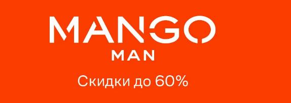 Скидки на одежду Mango!