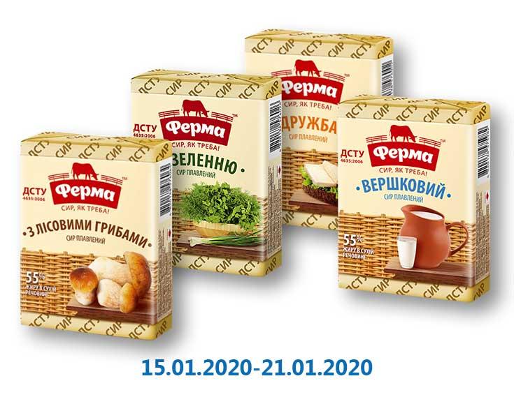 Сыр плавленый «Вершковий»/«Дружба»/«Із зеленню»/ «З лісовими грибами», 55% ТМ «Ферма» - 90 г
