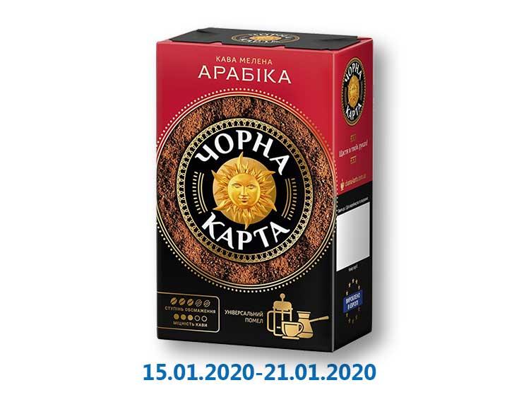Кофе арабика молотый ТМ «Чорна Карта» - 230 г