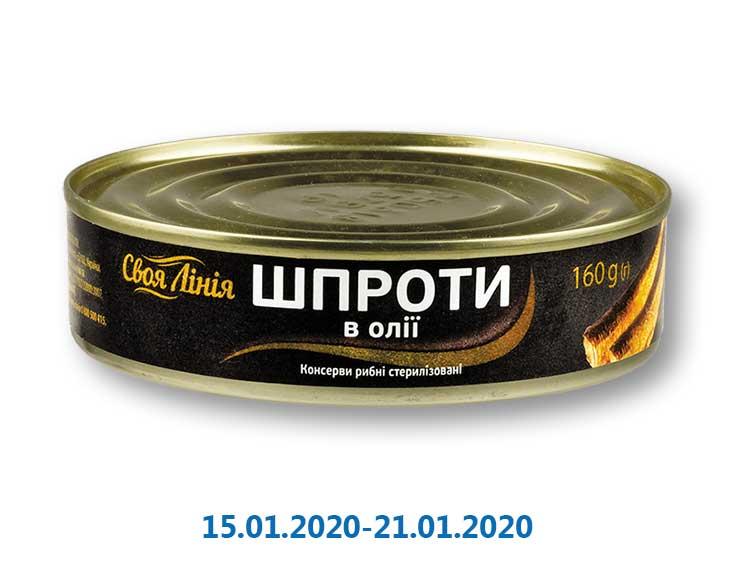 Консервы шпроты в масле ТМ «Свoя лiнiя» - 160 г