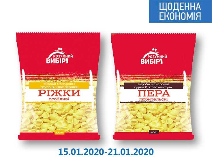 Макаронные изделия «Ріжки особливі»/«Пера Любительські» ТМ «Розумний вибір» - 1 кг