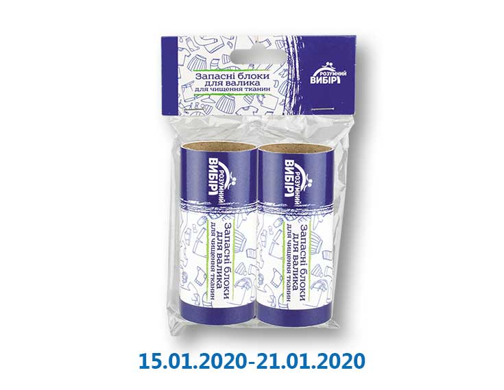 Запасные блоки для валика для чистки тканей ТМ «Розумний вибір» - 2 шт