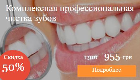 Комплексная чистка зубов в Клинике Доброго Стоматолога по скидке!