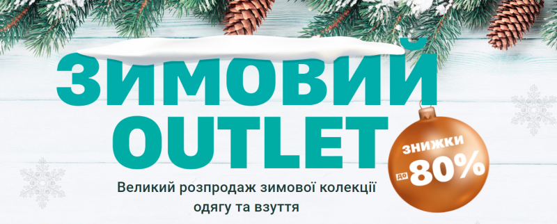 Зимняя распродажа мужской и женской одежды!