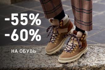 Скидки на мужскую и женскую обувь до 60%