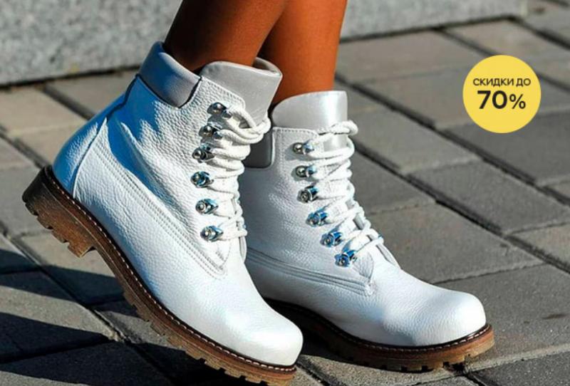 Скидки на обувь до 70% в магазине Розетка