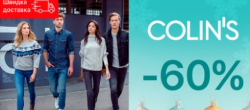 Скидки на одежду Colin's до 60%