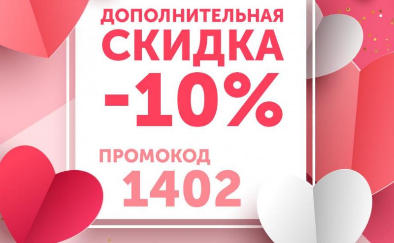 День Святого Валентина в магазине Lotto