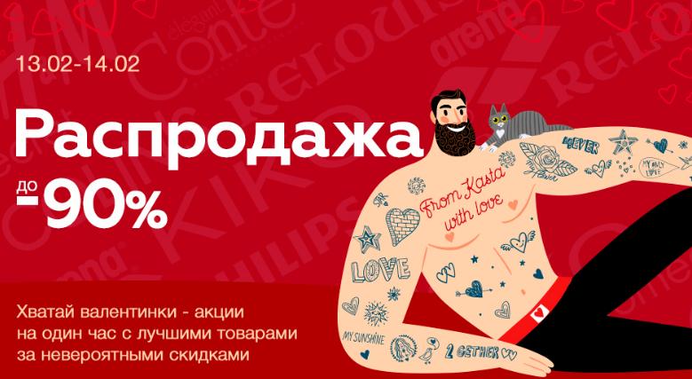 Самая крутая распродажа только в День Святого Валентина со скидками до 90%