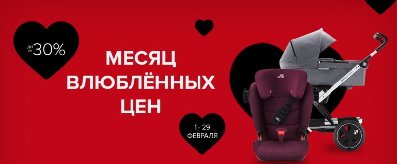 В магазине Avtokrisha День Святого Валентина