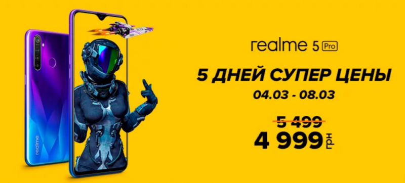 realme 5 Pro 4/128Gb по скидке в магазине Цитрус