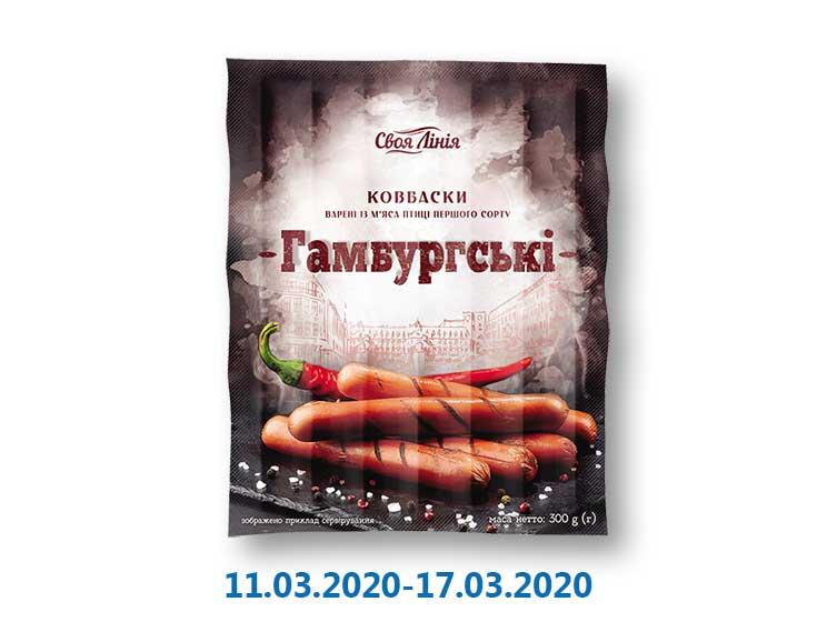 Колбаски «Гамбургські», вареные ТМ «Своя Лінія» - 300 г