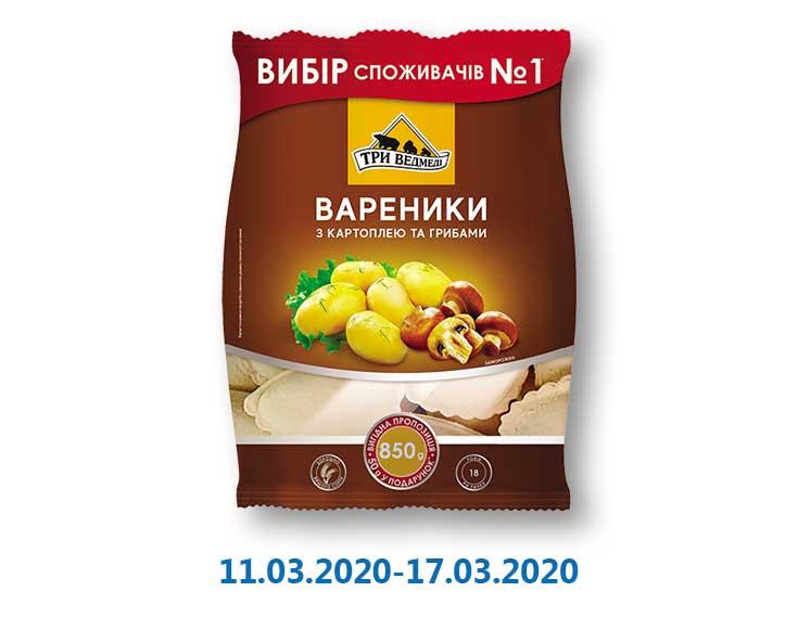 Вареники с картофелем и грибами ТМ «Три Ведмеді» - 0,85 кг