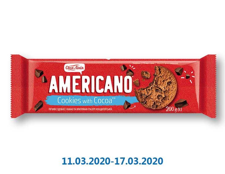 Печенье «Американо» сдобное с какао и каплями глазури кондитерской ТМ «Своя Лінія» - 200 г