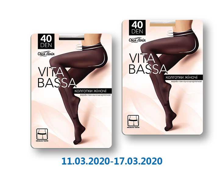 Колготки женские Vita Bassa, 40 ден беж/черн, р.2/3/4 ТМ «Своя Лінія» - 1 шт