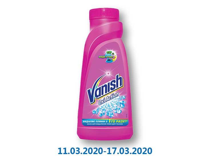Средство для удаления пятен Oxi Action, жидкий ТМ «Vanish» - 450 мл