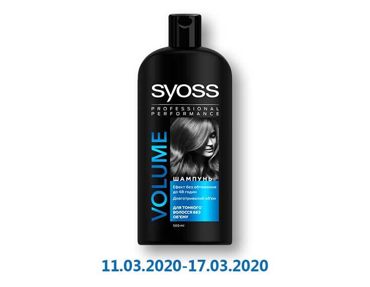 Шампунь Volume Collagen&Lift для тонких волос ТМ «Syoss» - 500 мл