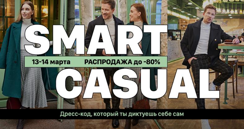 Огромная распродажа в интернет-магазине modnaKasta