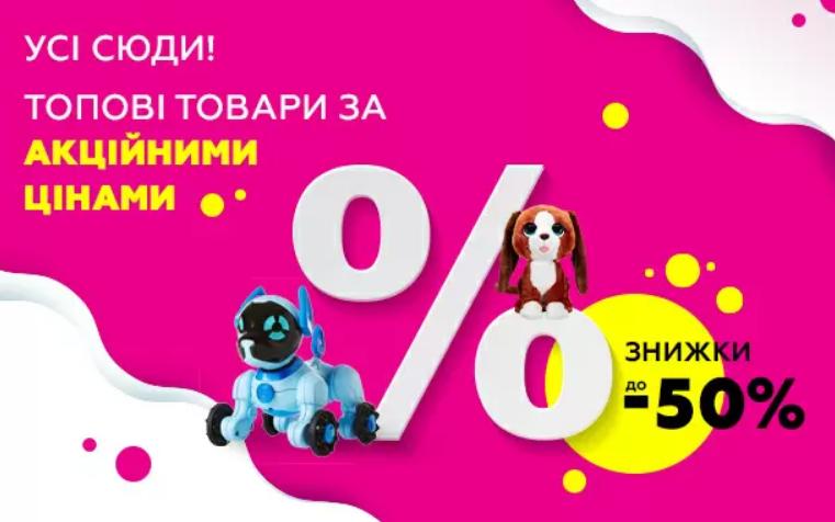 Скидки на детские игрушки до 50%