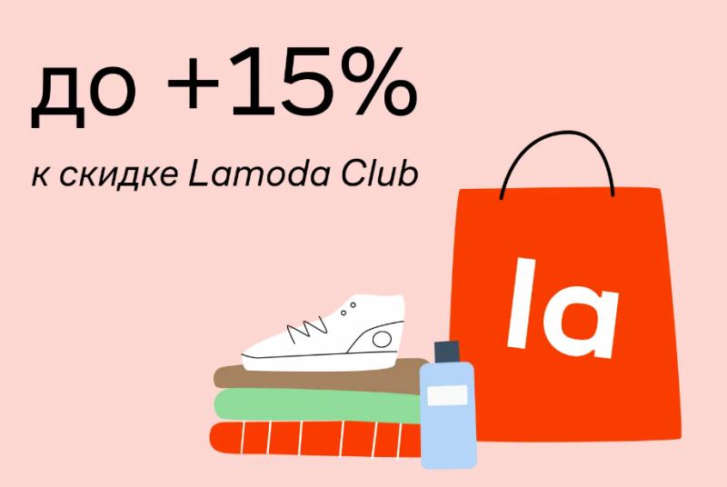 Дополнительные скидки 15% в магазине Lamoda