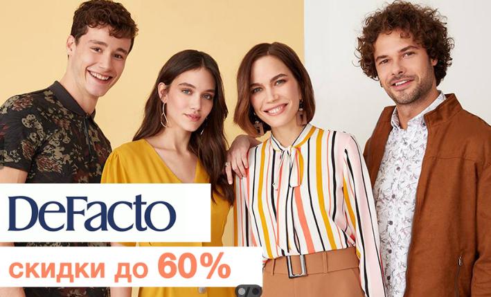 Скидки на одежду от DeFacto в магазине modnaKasta