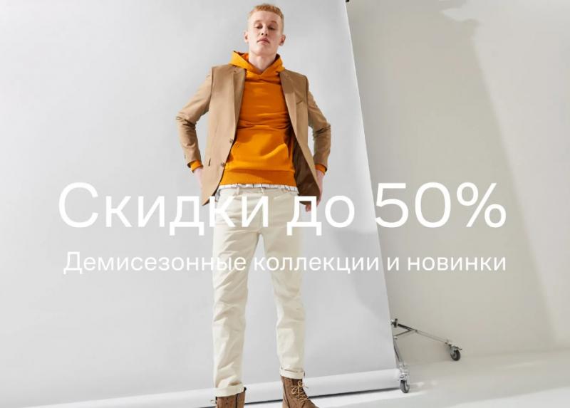 Магазин Lamoda дарит вам супер скидки до 50%