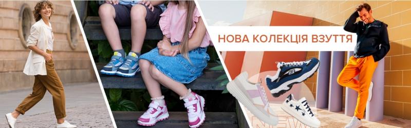 Новая коллекция обуви в магазине Интертоп со скидками