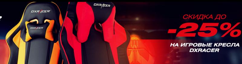 Скидки на игровые кресла DXRacer до 25%