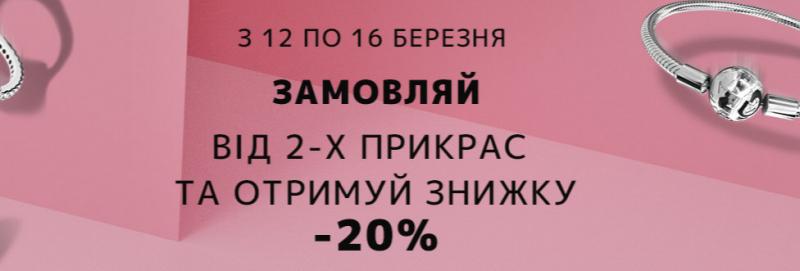 В магазине Pandora выгодные скидки до 20%