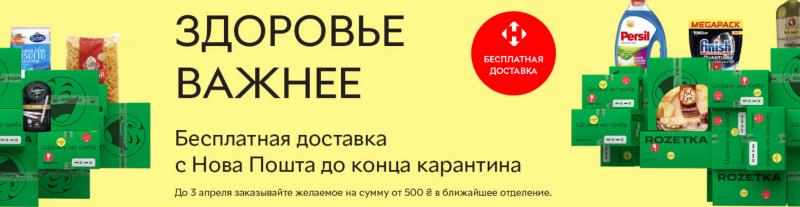 Бесплатная доставка от магазина Розетка