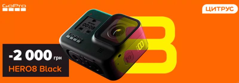 Камера GoPro HERO 8 по скидке в магазине Цитрус