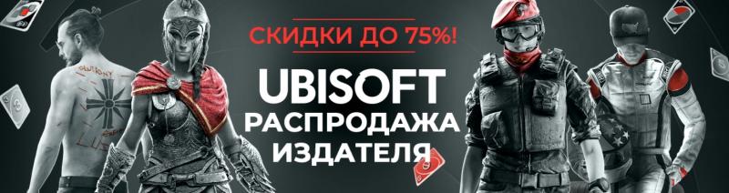 Распродажа игр от UBISOFT со скидками до 75%