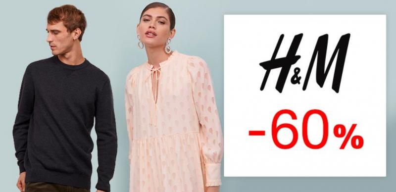 Скидки на одежду H&M в магазине modnaKasta