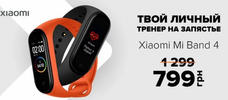 Часы Xiaomi Mi Smart Band 4 по скидке