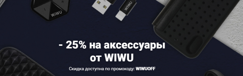 Скидки на аксессуары WIWU до 25%