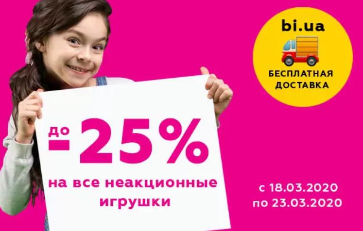Скидки в детском магазине игрушек до 25%