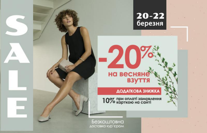 Дополнительные скидки в магазине Интертоп 20%