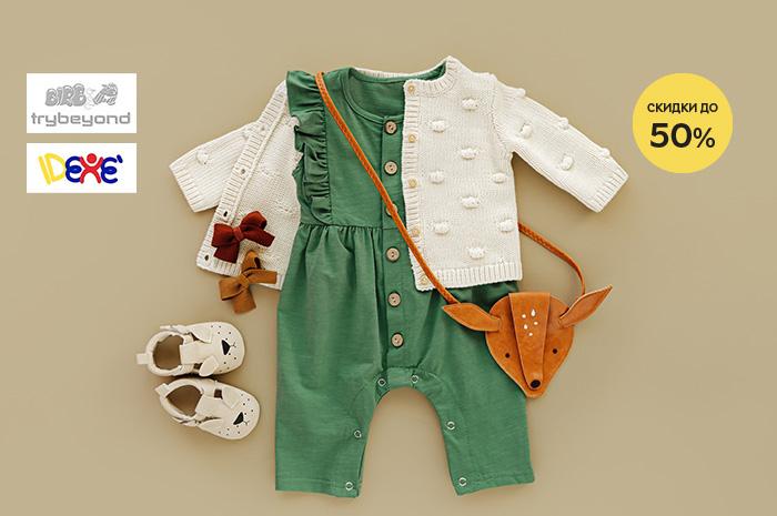 Сказочные скидки на детскую одежду в магазине Розетка