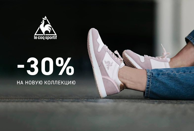 Скидки в магазине MD-Fashion на одежду Le Coq Sportif до 30%