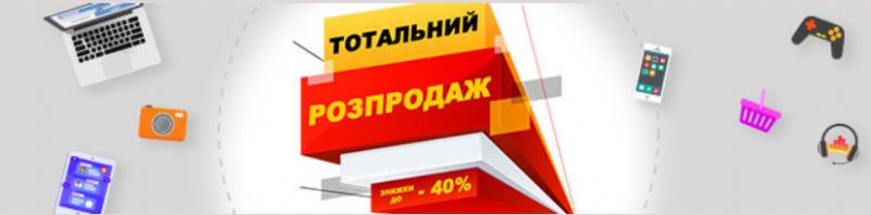 Тотальная распродажа в магазине City.com