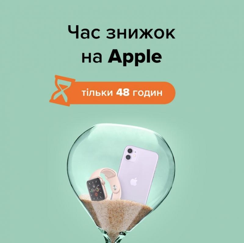 Скидки на продукцию Apple в магазине Цитрус