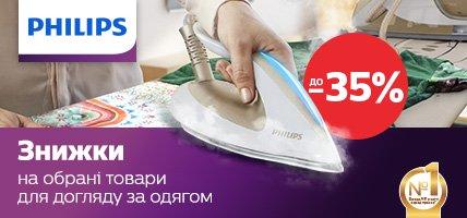 Скидка на утюги от Philips в магазине Comfy