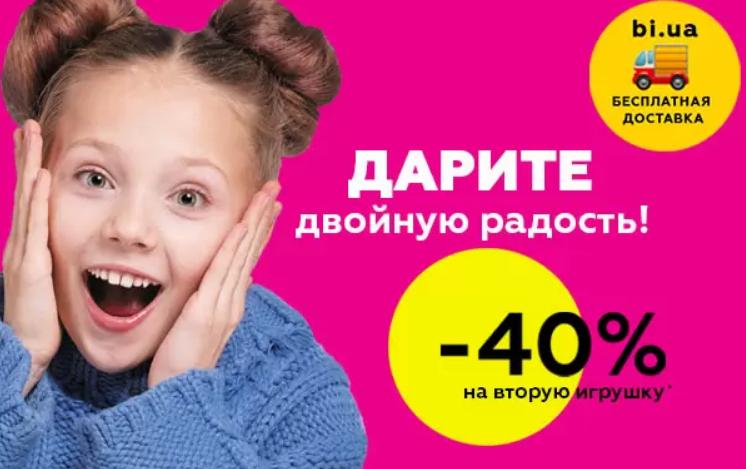 Скидка в детском магазине на вторую игрушку 40%