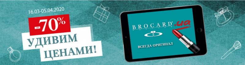 Скидки в магазине Brocard до 70%